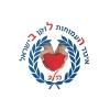 """איגוד העמותות לזקן בישראל (הל""""ב)"""