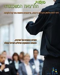 סודות ההרצאה המשכנעת